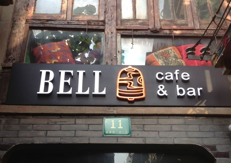 Bell Bar Shanghai Tianzifang Entrance